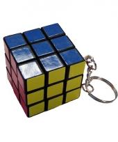 Sleutelhanger met kubus puzzel